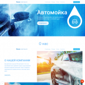 Сайты24. Лендинг автомойки «Krayt.CarWash»