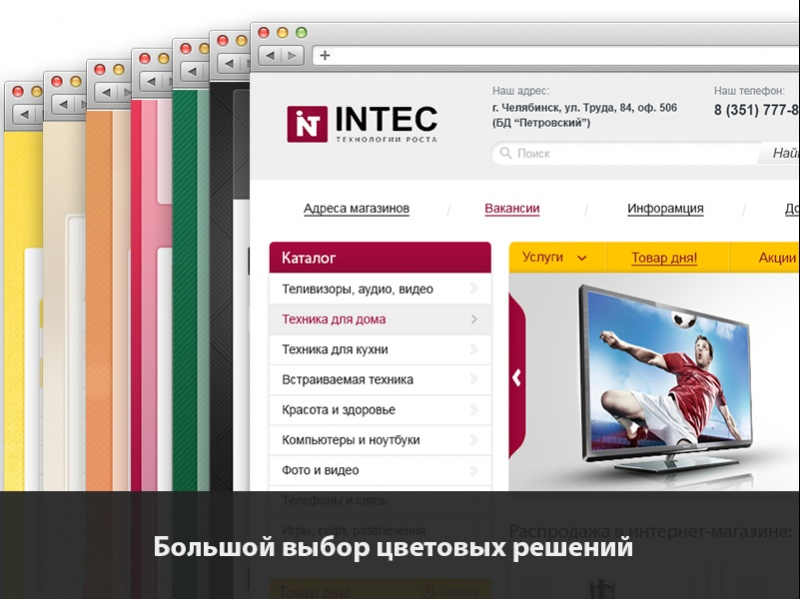 Интернет-магазин на редакции «Старт» E-commerce «Lite»